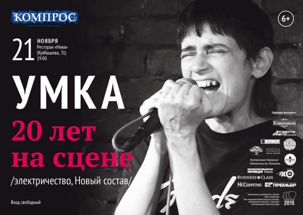 Концерт «Умка. 20 лет на сцене»