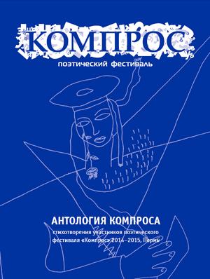Антология Компроса