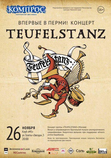 Концерт группы «TEUFELSTANZ»