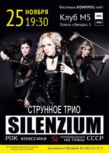 Концерт Silenzium в Перми