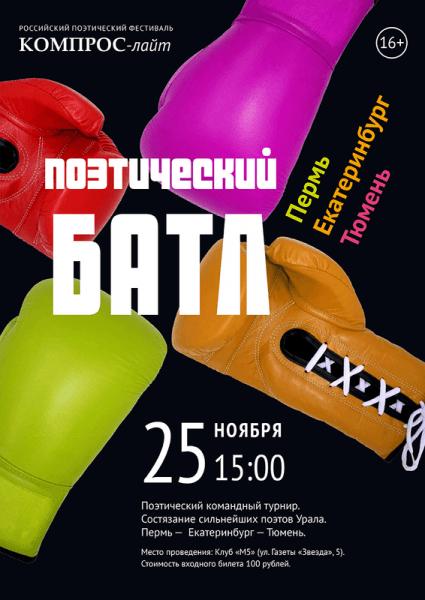 Поэтический баттл на фестивале Компрос-лайт