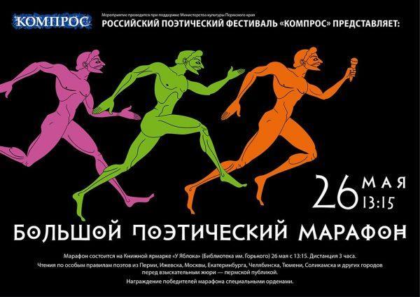 Поэтический марафон