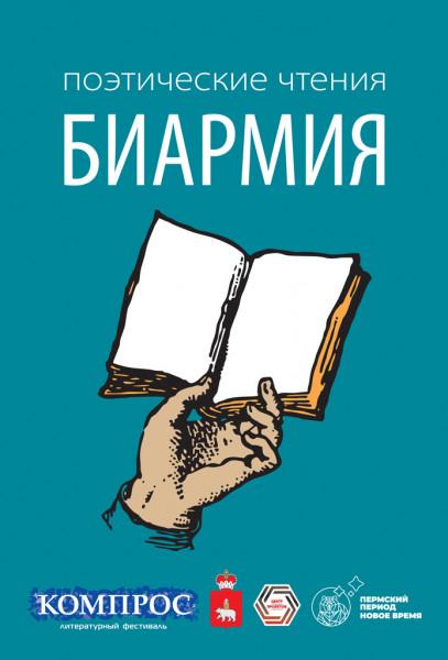Поэтические чтения «Биармия»