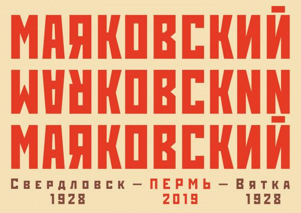 Спектакль «Маяковский»