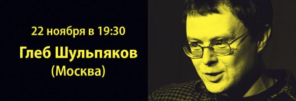 Глеб Шульпяков