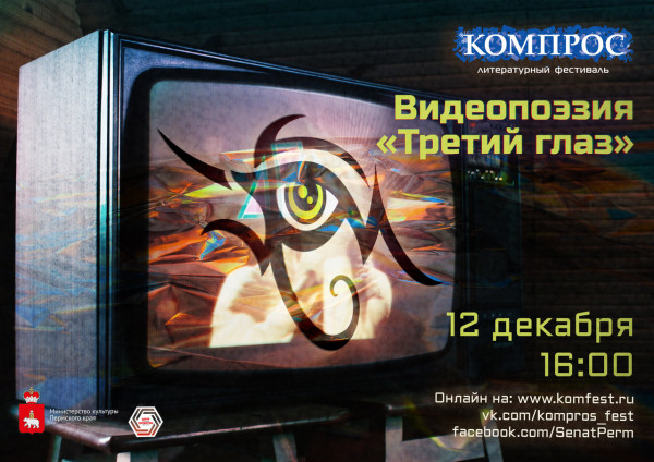 Видеопоэзия «Третий глаз»