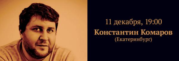 Константин Комаров