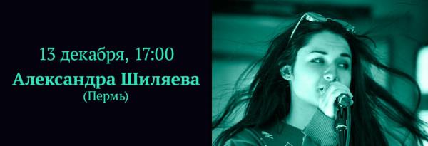 Александра Шиляева