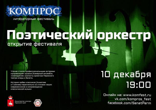 Открытие Фестиваля. «Поэтический оркестр»
